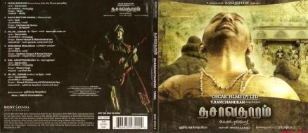 dasavatharam CD cover